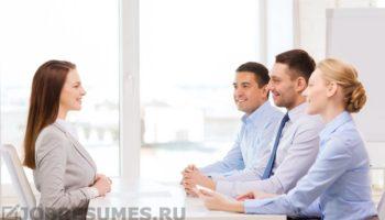 Собеседование при приеме на работу пример диалога