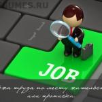 биржа труда москва по месту жительства