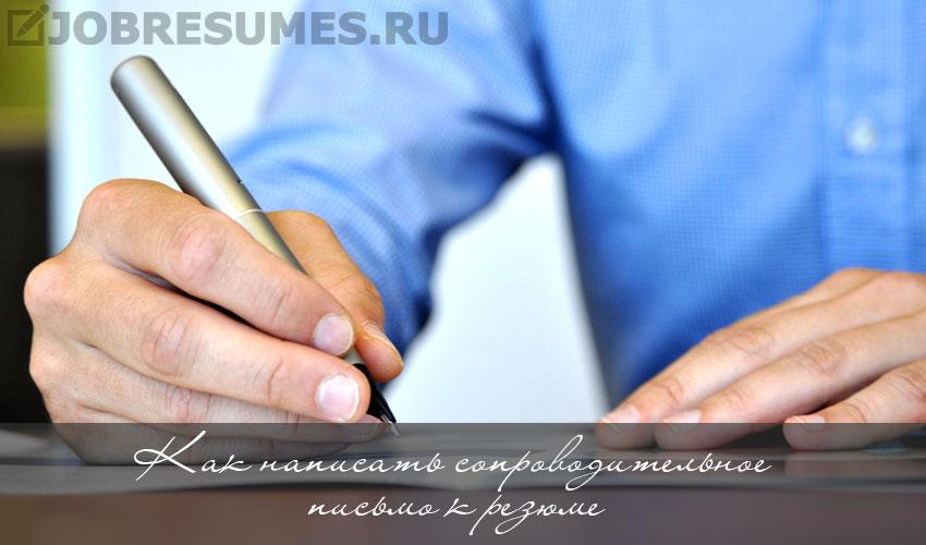 как грамотно написать сопроводительное письмо