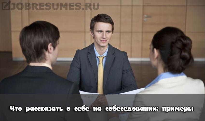 Рассказать о себе