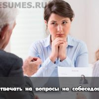 Что брать с собой на собеседование