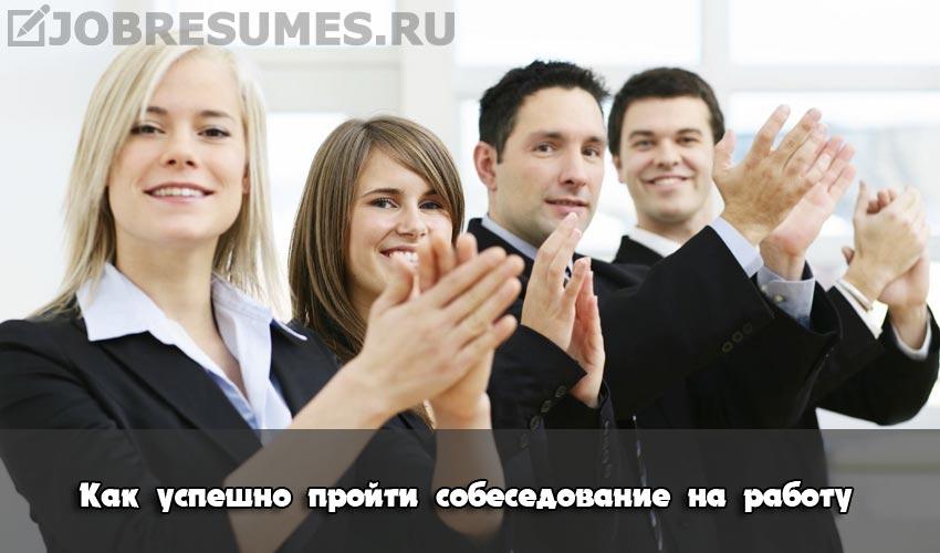 Умение преподнести себя работодателю