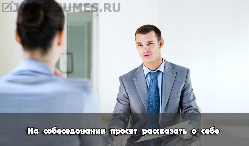 Тайное «оружие» претендента на работу