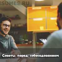 Советы по трудоустройству