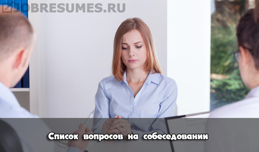 список вопросов от работодателя