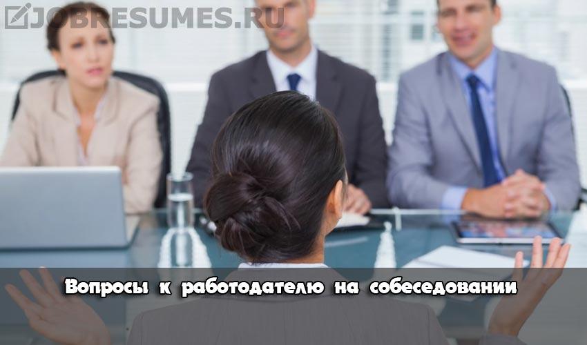 Вопросы работодателю от соискателя