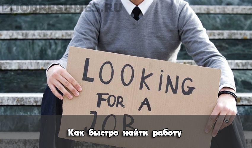 Фото безработного.