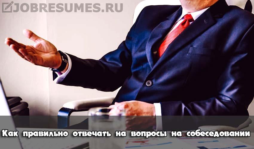 Человек в деловом костюме.
