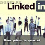 Сайт LinkedIn.