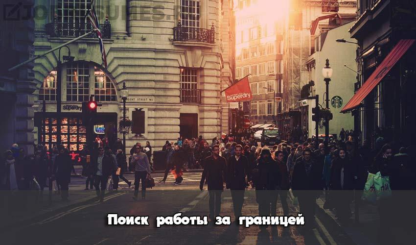 Люди в городах Европы.