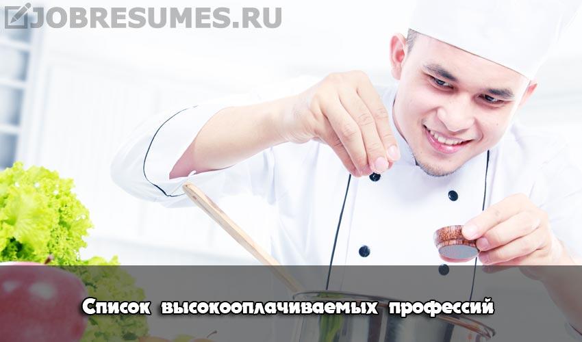 Фото шеф-повара на кухне.