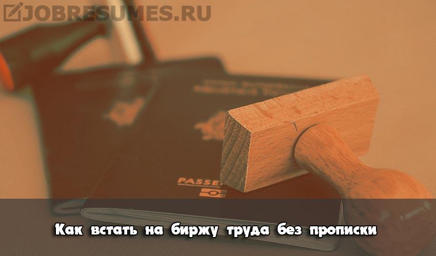 Фото штампа о прописке в паспорте.