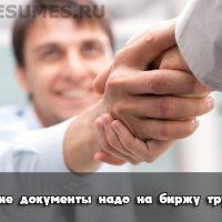 Двое людей жмут друг другу руки.