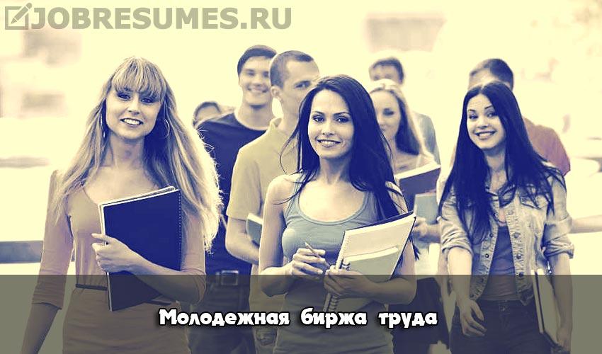 Собрание молодежной биржи труда в одном из городов России.