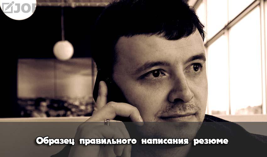 HR разговаривает по телефону.