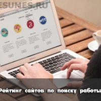 нормальные сайты для поиску работы