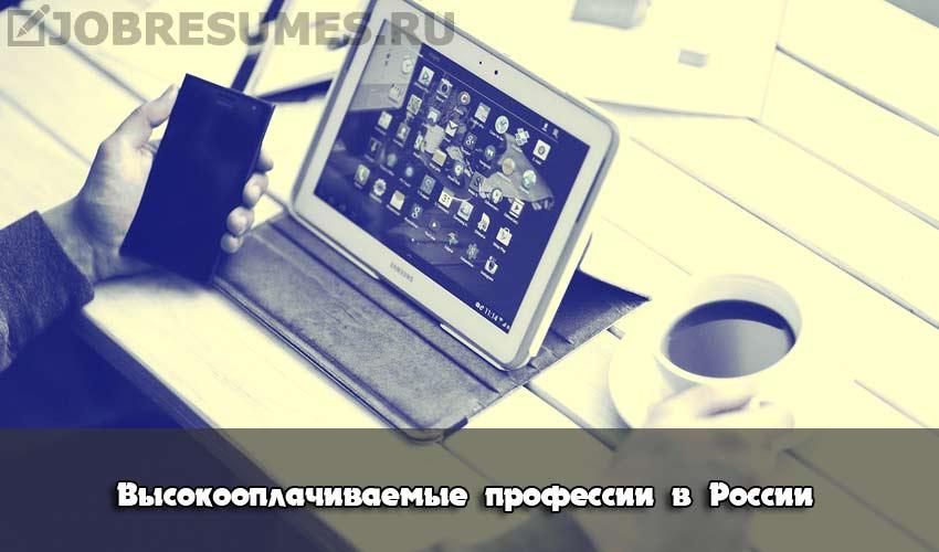 Просмотр интернет-странички с планшета.