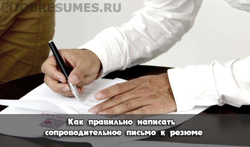 Человек исправляет документ.