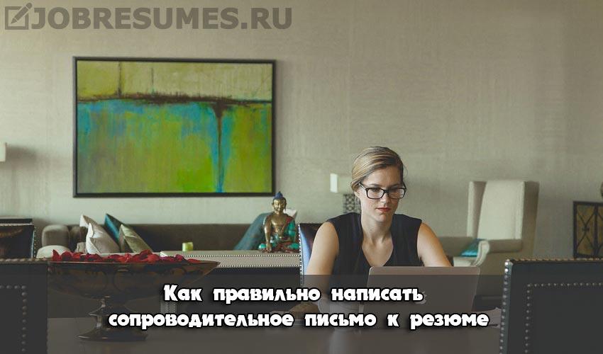 Девушка ищет вакансии на сайте по поиску работы.