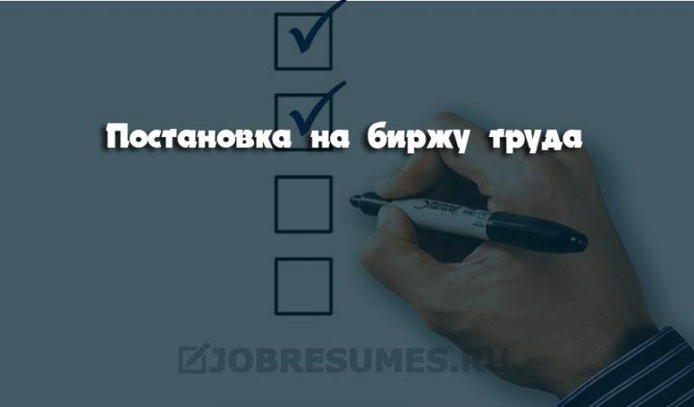 Фото-инструкция как самостоятельно встать на учет в центре занятости по месту жительства в казахстане.