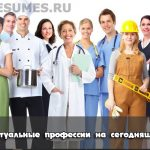 Коллективное фото людей различных профессий в спец.одежде.