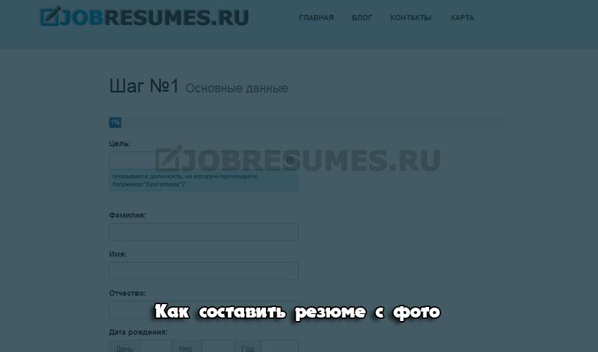 Редактор для составления резюме онлайн.
