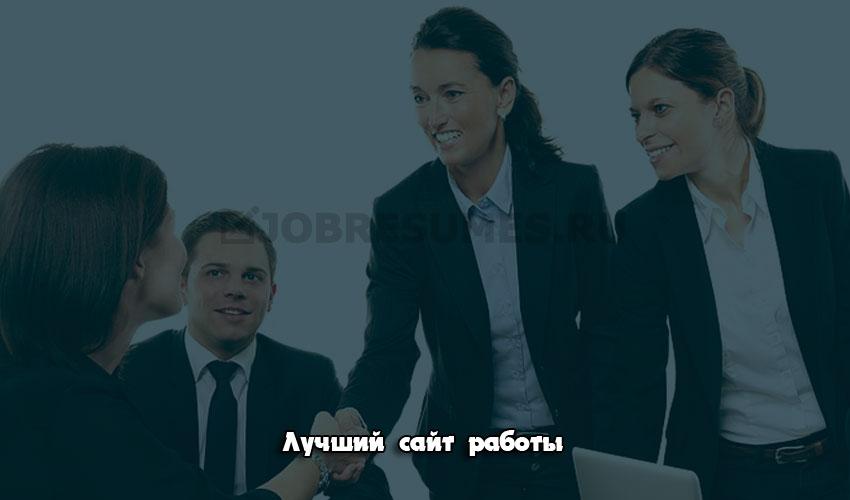 Процесс поиска важных сотрудников.