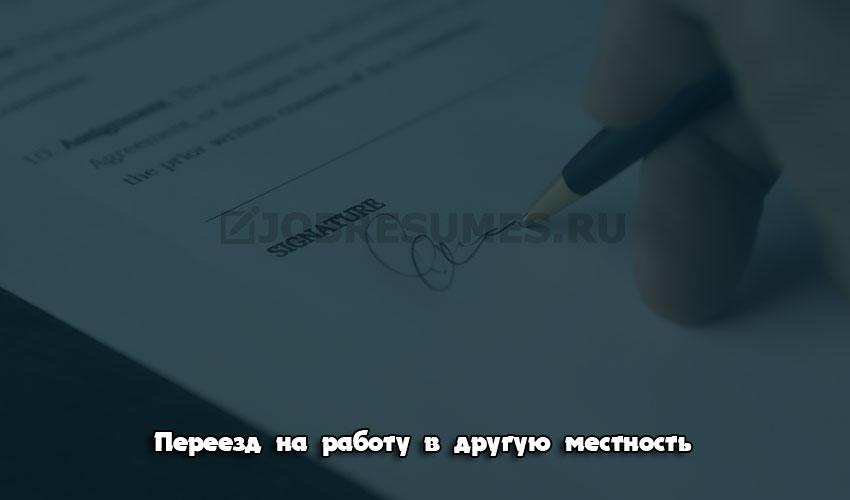 Оформление трудового договора.