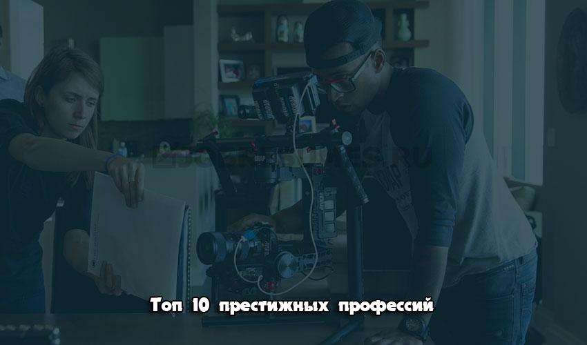 Профессия режиссера.