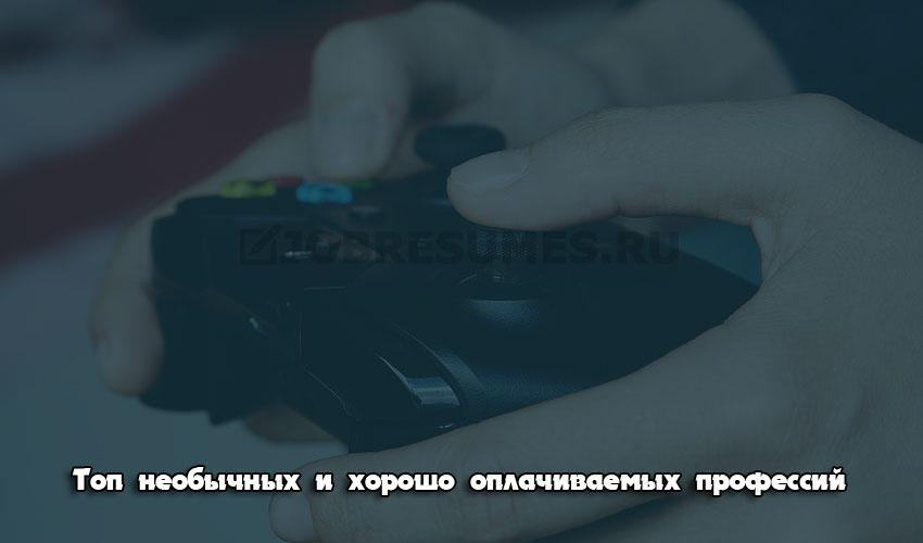Профессия тестировщика игр.