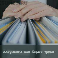 папка с документами