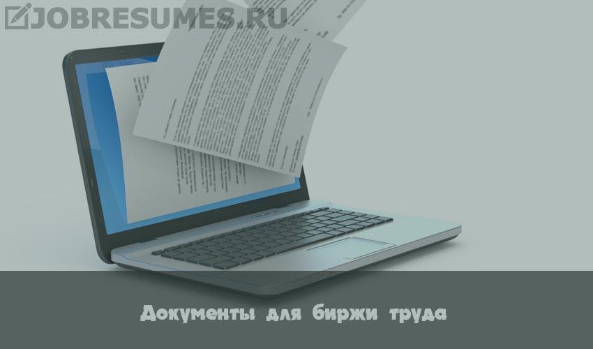 документы из ноутбука