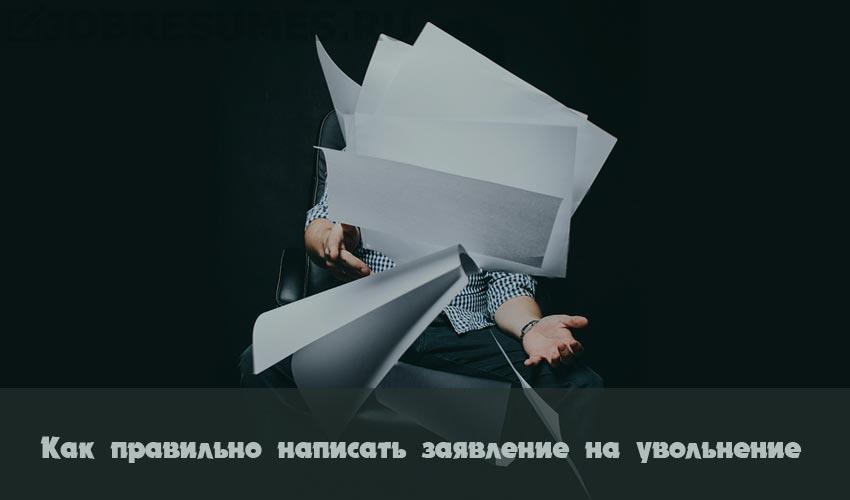 человек бросает А4 бумаги