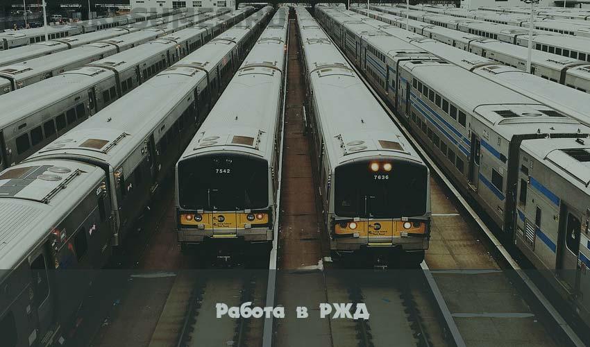 железнодорожный станция