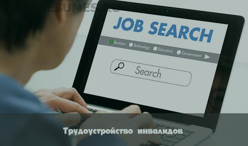 поиске вакансий человеку с инвалидностью