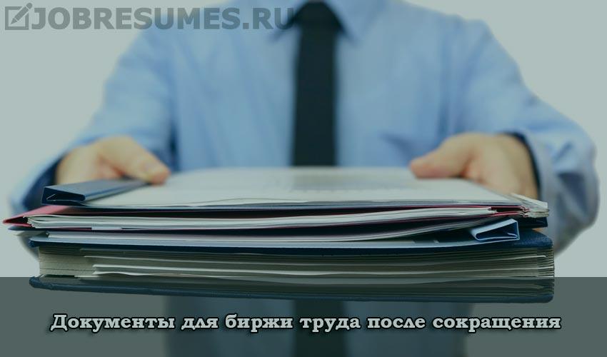 Какие документы нужны для центра занятости