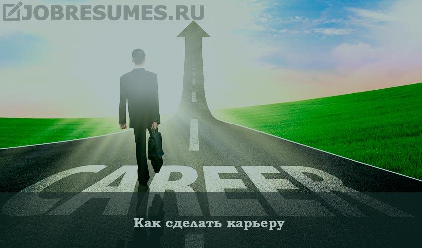 Карьера в РФ