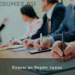 обучение за счет биржи труда.