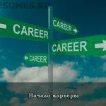 Как начать карьеру